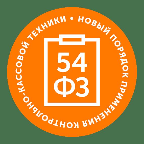 54_fz1